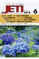 JETI 66-6 2018.6 特集:ナノ材料・ナノ技術の開発動向 エネルギー・化学・プラントの総合誌