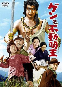 三船敏郎『ゲンと不動明王 【東宝DVD名作セレクション】』
