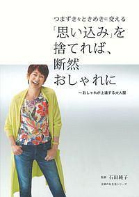 『「思い込み」を捨てれば、断然おしゃれに おしゃれが上達する大人服』石田純子