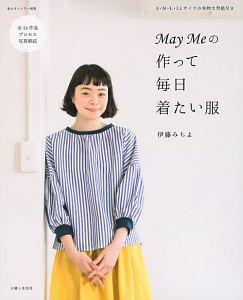 『May Meの作って毎日着たい服』美濃羽まゆみ