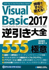 『現場ですぐに使える! VisualBasic2017逆引き大全 555の極意』国本温子