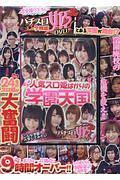 パチスロ姫DVD 学園編