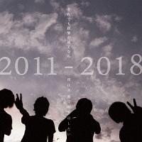 ALL TIME BEST ALBUM 2011-2018 「僕は音楽で殴り返したい」