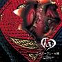 スーパーマン・心臓