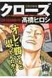 クローズ 日本不良界最強の男