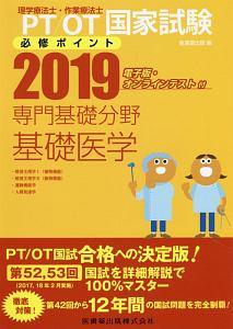 理学療法士・作業療法士 国家試験必修ポイント 専門基礎分野 基礎医学 2019