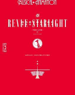 「少女☆歌劇 レヴュースタァライト -The LIVE-」#1 revival