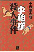 小森健太朗『中相撲殺人事件』