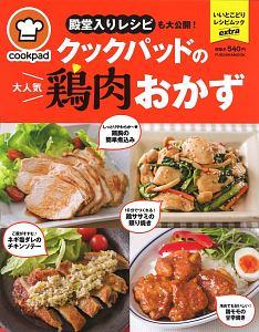 『殿堂入りレシピも大公開!クックパッドの大人気鶏肉おかず』竹村文近