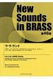 New Sounds in BRASS 第46集 ラ・ラ・ランド