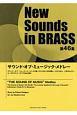 New Sounds in BRASS 第46集 サウンド・オブ・ミュージック・メドレー