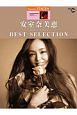 安室奈美恵 BEST SELECTION グレード7~6級 STAGEA アーチスト・シリーズ29