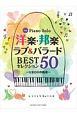 洋楽・邦楽 ラブ&バラード BESTセレクション50~ひまわりの約束~