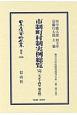 日本立法資料全集 別巻 市制町村制実例総覧 完<第5版> 大正14年 (1056)