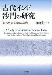 古代インド沙門の研究