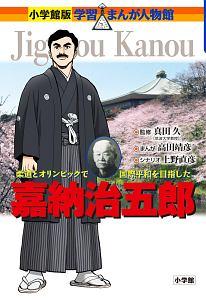 『嘉納治五郎 学習まんが人物館』上野直彦