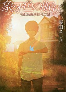 『象牙色の眠り 京都洛東連続死の謎』柴田よしき
