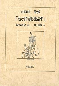 王陽明 徐愛「伝習録集評」