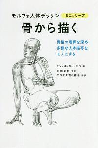 『骨から描く モルフォ人体デッサンミニシリーズ』布施英利