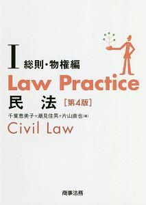 Law Practice 民法1 総則・物権編<第4版>