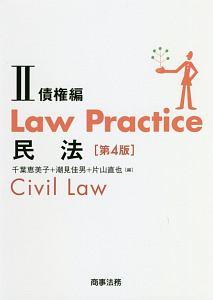 Law Practice 民法2 債権編<第4版>