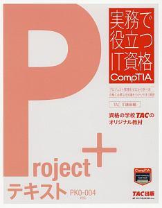 Project+テキスト PK0-004対応 実務で役立つIT資格CompTIAシリーズ