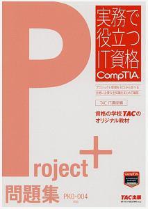 Project+問題集 PK0-004対応 実務で役立つIT資格CompTIAシリーズ