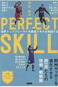 『PERFECT SKILL』西部謙司