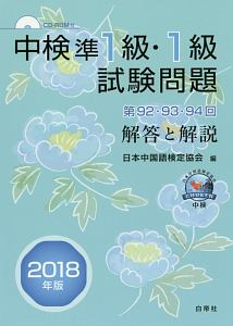 中検準1級・1級試験問題 第92・93・94回] 解答と解説 2018