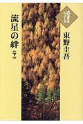 流星の絆 大活字本シリーズ