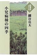 細谷亮太『小児病棟の四季 大活字本シリーズ』