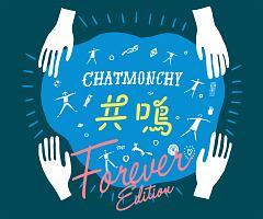 チャットモンチー『共鳴』