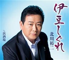 北川裕二『伊豆しぐれ』