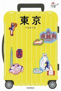 ハレ旅 東京<改訂版>
