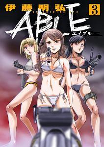 『ABLE』赤P-MAN