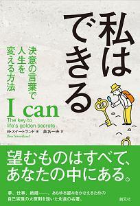 『私はできる』北大路公子