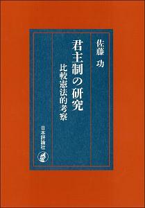 佐藤功『君主制の研究』