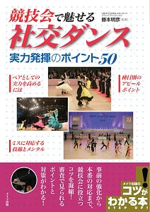 『「競技会」で魅せる 社交ダンス 実力発揮のポイント50』藤本明彦