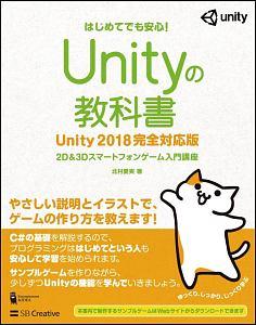 Unityの教科書 Unity<完全対応版> 2018