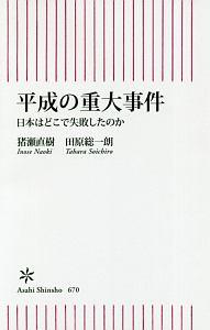 『平成の重大事件』猪瀬直樹