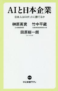 AIと日本企業