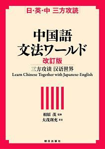 日・英・中 三方攻読 中国語文法ワールド<改訂版>