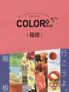 COLOR+ 箱根