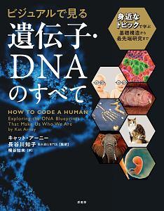 『ビジュアルで見る 遺伝子・DNAのすべて』長谷川知子