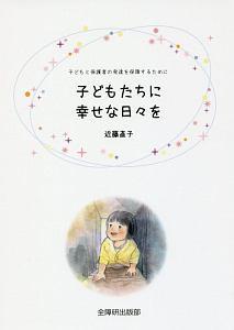 近藤直子『子どもたちに幸せな日々を』