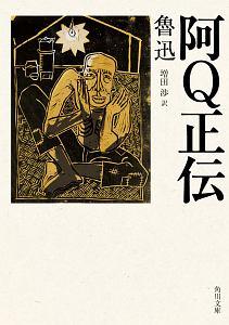 魯迅『阿Q正伝』