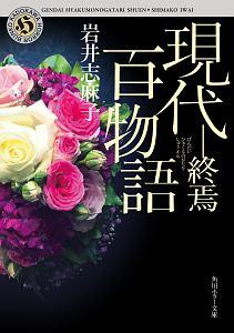 『現代百物語-終焉』岩井志麻子