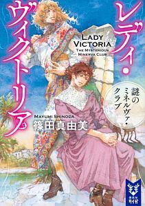『レディ・ヴィクトリア 謎のミネルヴァ・クラブ』篠田真由美