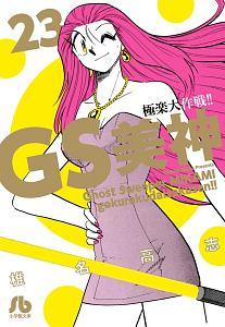 『GS美神 極楽大作戦!!』椎名高志