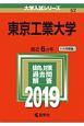 東京工業大学 2019 大学入試シリーズ52